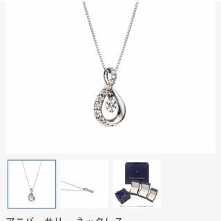 ヴァンドームアオヤマ(Vendome Aoyama)の専用 ヴァンドーム 青山 アニバーサリー プラチナ ダイヤモンド ネックレス(ネックレス)