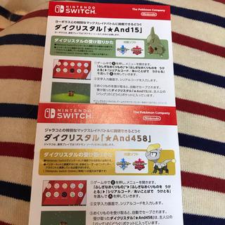 ニンテンドースイッチ(Nintendo Switch)のポケットモンスター ソード シールド ダブルパック 特典 シリアル(その他)