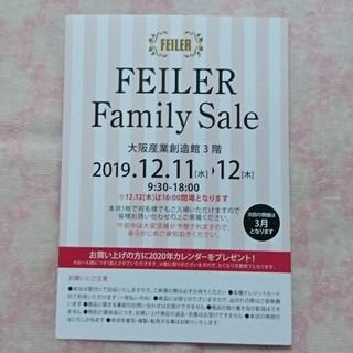 FEILER - フェイラーファミリーセール招待状【大阪】