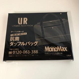 アーバンリサーチ(URBAN RESEARCH)の送料無料 アーバンリサーチ 抗菌ダッフルバッグ monomax 4月号 付録新品(その他)