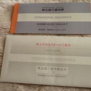 吉野家 株主優待券 20年11月末有効 300円X10枚3千円 普通郵便送料無料(フード/ドリンク券)