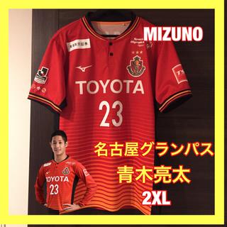 ミズノ(MIZUNO)の名古屋グランパス  青木亮太  ユニフォーム  2XL(応援グッズ)