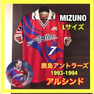 ミズノ(MIZUNO)の鹿島アントラーズ  1993-1994  アルシンド  ユニフォーム  Lサイズ(応援グッズ)