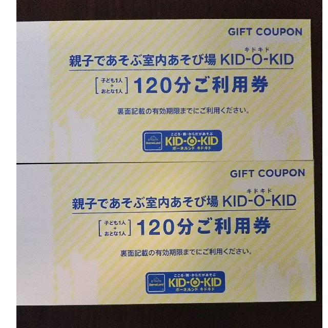 BorneLund(ボーネルンド)のキドキド 利用券 かんたんラクマパックで発送 チケットの施設利用券(遊園地/テーマパーク)の商品写真