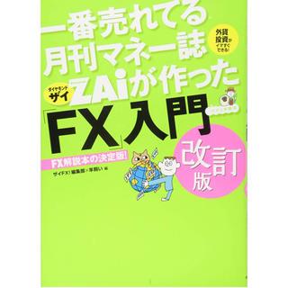 ダイヤモンドシャ(ダイヤモンド社)の 一番売れてる月刊マネー誌ザイが作った「FX」入門 改訂版(ビジネス/経済)