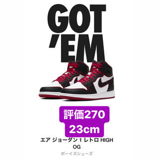ナイキ(NIKE)のNIKE AIR JORDAN 1 HIGH OG GS 23cm(スニーカー)