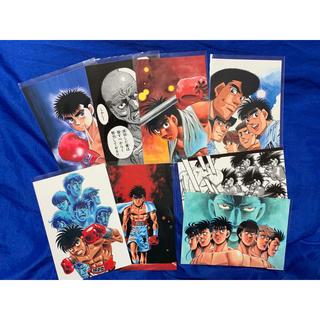 はじめの一歩 30周年記念  原画展 会場限定限定 ポストカード全8種(キャラクターグッズ)