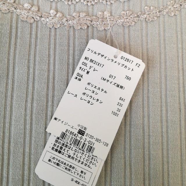 axes femme(アクシーズファム)のアクシーズファム フリルデザインラメリブカットソー レディースのトップス(カットソー(長袖/七分))の商品写真