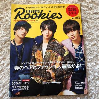 FINEBOYS Rookies Vol.1(ファッション/美容)