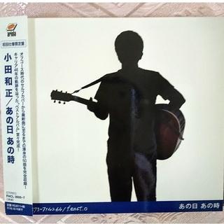 小田和正 あの日あの時 ★初回仕様限定盤★(ポップス/ロック(邦楽))