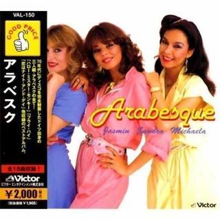 アラベスク ベスト CD(ポップス/ロック(洋楽))