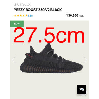 アディダス(adidas)のadidas YEEZY BOOST 350 V2 BLACK 27.5cm(スニーカー)
