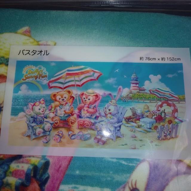 ダッフィー(ダッフィー)のダッフィー バスタオル エンタメ/ホビーのおもちゃ/ぬいぐるみ(キャラクターグッズ)の商品写真