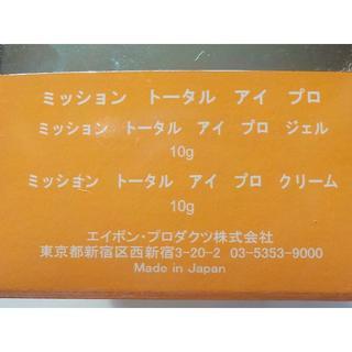 エイボン(AVON)の【エイボン化粧品】46(アイケア/アイクリーム)