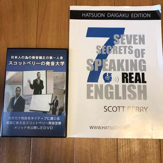 スコットペリー発音大学 DVD3枚セットとテキスト(語学/参考書)
