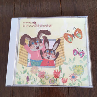 ビクター(Victor)の音楽健康優良児1 さわやか目覚めの音楽(キッズ/ファミリー)