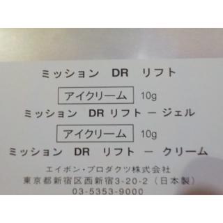 エイボン(AVON)の【エイボン化粧品】7(その他)
