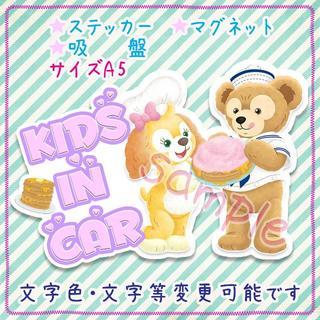 KIDS IN CAR A5サイズ ステッカー他 オーダー専用