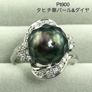 【一点もの】Pt900 タヒチ華パール&ダイヤモンドリング(リング(指輪))