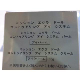 エイボン(AVON)の【エイボン化粧品】11(アイケア/アイクリーム)