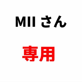 【同梱値引+合計5千以上値引】MII さん専用(ブラ)
