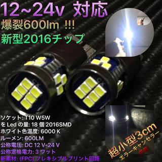 LED T10 W5W 194 LED 24v 2016 18SMD can(汎用パーツ)