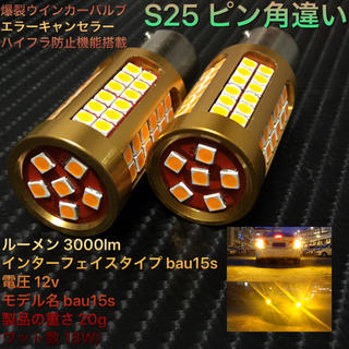 LED bau15s 3000lm 3030-78SMD dc12    (汎用パーツ)
