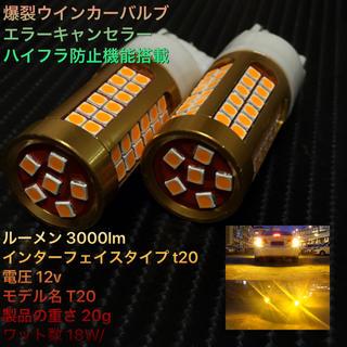 LED t20 3000lm 3030-78SMD dc12    (汎用パーツ)