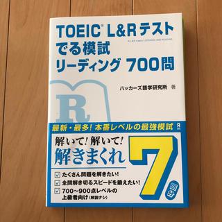 TOEIC L&Rテストでる模試リーディング700問(資格/検定)