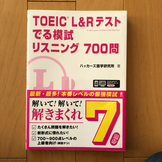 TOEIC L&Rテストでる模試リスニング700問(資格/検定)