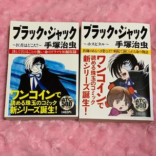 アキタショテン(秋田書店)のブラック・ジャック コンビニコミック 2冊セット(漫画雑誌)
