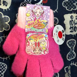 バンダイ(BANDAI)のハグっとプリキュア 手袋(手袋)
