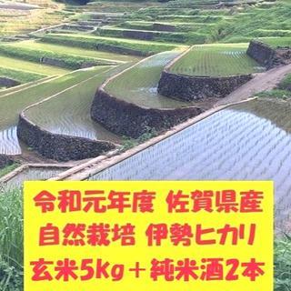 無農薬!自然栽培「伊勢ヒカリ」玄米5kg+「純米酒 天乃栄(あまのさかえ)」2本(米/穀物)