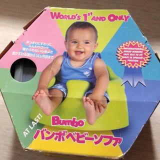 バンボ(Bumbo)のバンボベビー(その他)