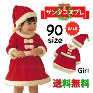 クリスマス サンタ コスプレ 子供 ベビーサンタ 90cm モコモコ素材!(ワンピース)