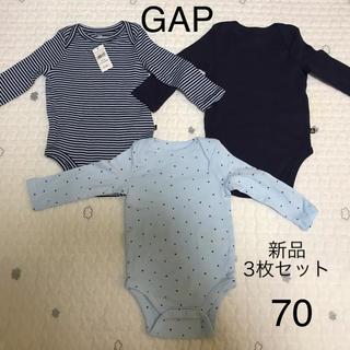 babyGAP - GAP肌着 新品3枚セット