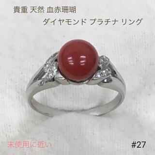 貴重 天然 血赤 珊瑚 ダイヤモンド プラチナ リング 指輪 送料込み(リング(指輪))