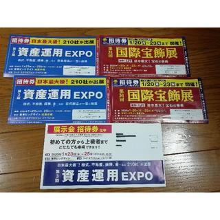 第3回資産運用EXPO/第31回国際宝飾展 招待券各2枚ずつ(その他)