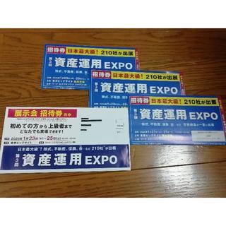第3回資産運用EXPO 無料招待券3枚(その他)