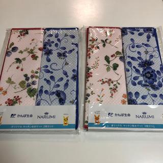 ナルミ(NARUMI)の新品未開封♡かんぽ生命 NARUMI キッチン吸水マット 2枚セット 2袋♡(収納/キッチン雑貨)