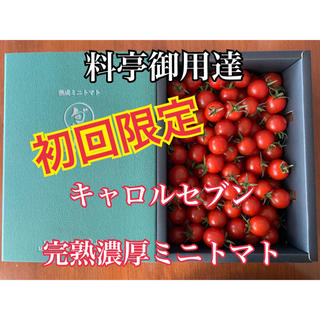 熊本県 完熟濃厚ミニトマト ☆キャロルセブン☆ 農家直送(野菜)