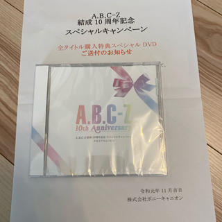 A.B.C.-Z - A.B.C-Z 結成10周年記念 スペシャルキャンペーン メモリアルムービー