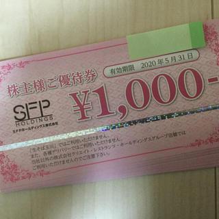 SFPホールディングス 株主優待券 20000円分(レストラン/食事券)