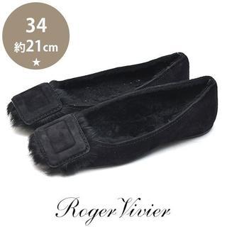 ロジェヴィヴィエ(ROGER VIVIER)のロジェヴィヴィエ ファー フラットシューズ パンプス 34(約21cm)(ハイヒール/パンプス)