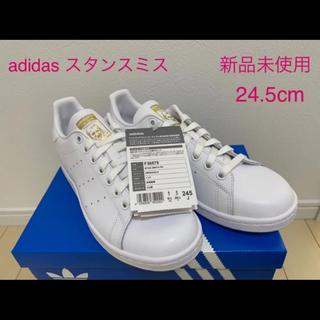 アディダス(adidas)の【新品未開封】アディダス  スタンスミス  ホワイト/ゴールド 24.5 cm(スニーカー)