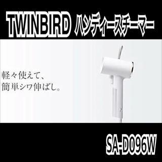 ツインバード(TWINBIRD)の【TWINBIRD】ハンディースチーマー(アイロン)