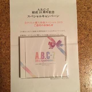 A.B.C.-Z - A.B.C-Z 結成10周年記念 スペシャルDVD