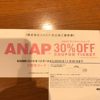 アナップ(ANAP)の【最新】ANAPオンライショップ 株主優待30%オフクーポン(ショッピング)