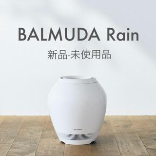 バルミューダ(BALMUDA)の【新品】BALMUDA バルミューダ 加湿器 Rain(加湿器/除湿機)
