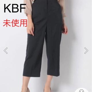 ケービーエフ(KBF)の【未使用】KBF ワイドパンツ(カジュアルパンツ)